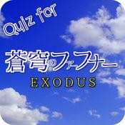 Quiz for 蒼穹のファフナー アニメ検定 1