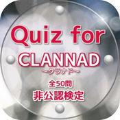 Quiz for『CLANNAD』非公認検定 全50問 1.0.0