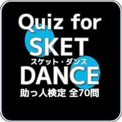 Quiz for『SKET DANCE』助っ人検定 全70問 1.0.0