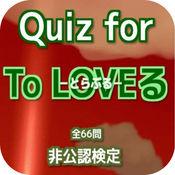 Quiz for『To LOVEる -とらぶる-』非公認検定