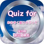 Quiz for『おおきく振りかぶって』非公認検定 全70問 1.0.