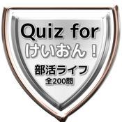 Quiz for『けいおん 1.0.0