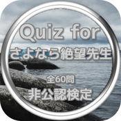 Quiz for『さよなら絶望先生』非公認検定 全60問 1.0.0