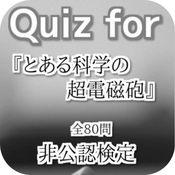 Quiz for『とある科学の超電磁砲』非公認検定 全80問 1.0.