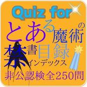 Quiz for『とある魔術の禁書目録』非公認検定全250問 1.0.