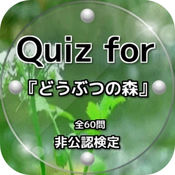 Quiz for『どうぶつの森』非公認検定 全70問 1.0.0