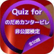 Quiz for『のだめカンタービレ』非公認検定 全50問 1.0.0