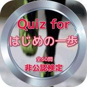 Quiz for『はじめの一歩』非公認検定 全60問 1.0.0