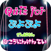 Quiz for『ぷよぷよ』非公認検定 全80問 1.0.0