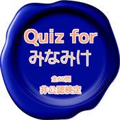 Quiz for『みなみけ』非公認検定 全60問 1.0.0