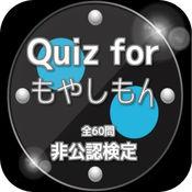 Quiz for『もやしもん』非公認検定 全60問 1.0.0