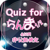 Quiz for『らんま1/2』非公認検定 全50問 1.0.0