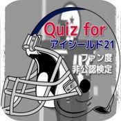 Quiz for『アイシールド21』ファン度非公認検定 1.0.0