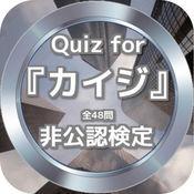 Quiz for『カイジ』非公認検定 全48問 1.0.0