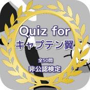 Quiz for『キャプテン翼』非公認検定 全50問 1.0.0