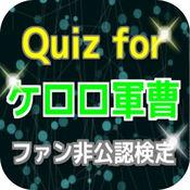 Quiz for『ケロロ軍曹』ファン非公認検定 1.0.0