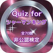 Quiz for『シャーマンキング』非公認検定 全70問 1.0.0