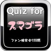 Quiz for『スマブラ』ファン検定全120問 1.0.2