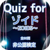 Quiz for『ゾイド~ZOIDS~』非公認検定 全80問 1.0.0