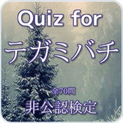 Quiz for『テガミバチ』非公認検定 全70問 1.0.0