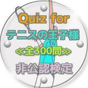 Quiz for『テニスの王子様』非公認検定 全300問 1.0.0