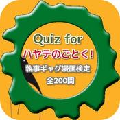 Quiz for『ハヤテのごとく 1.0.0