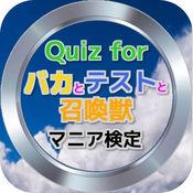 Quiz for『バカとテストと召喚獣』マニア向け非公認検定 1