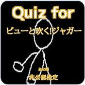 Quiz for『ピューと吹く!ジャガー』非公認検定全40問 1.0.