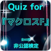 Quiz for『マクロスF』非公認検定 全60問 1.0.0