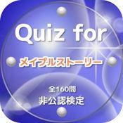 Quiz for『メイプルストーリー』非公認検定 全160問 1.0.0