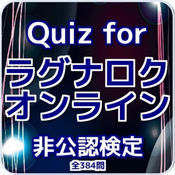 Quiz for『ラグナロクオンライン』非公認検定 384問 1.0.0