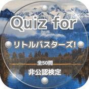 Quiz for『リトルバスターズ!』非公認検定 全50問 1.0.0