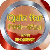 Quiz for『リネージュ』非公認検定 全60問 1.0.0
