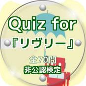Quiz for『リヴリー』非公認検定 全70問 1.0.0
