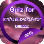 Quiz for『ロザリオとバンパイア』非公認検定 全50問 1.0.