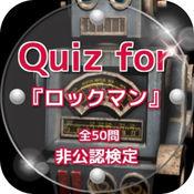 Quiz for『ロックマン』非公認検定 全50問 1.0.0