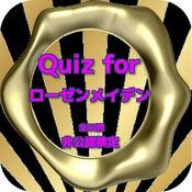 Quiz for『ローゼンメイデン』非公認検定 全80問 1.0.0