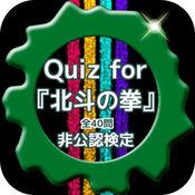 Quiz for『北斗の拳』非公認検定 全40問 1.0.0