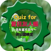 Quiz for『夏目友人帳』~名を返す日々~非公認検定 1.0.0