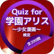 Quiz for『学園アリス』~少女漫画~検定 全200問 1.0.0
