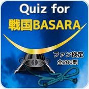 Quiz for『戦国BASARA』ファン検定 全200問 1.0.1