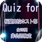 Quiz for『桜蘭高校ホスト部』非公認検定 全100問 1.0.0