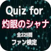 Quiz for『灼眼のシャナ』ファン検定 全225問 1.0.0
