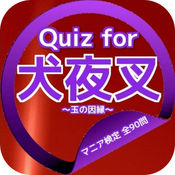 Quiz for『犬夜叉』~玉の因縁~マニア検定 全90問 1.0.0