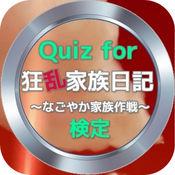 Quiz for『狂乱家族日記』~なごやか家族作戦~検定 1.0.0