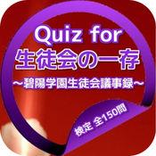Quiz for『生徒会の一存』~碧陽学園生徒会議事録~検定 1.0.0
