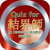 Quiz for『結界師』妖(あやかし)退治検定 六拾四問 1.0.0