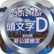 Quiz for『頭文字D』非公認検定 全80問 1.0.0