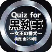 Quiz for『黒執事』~女王の番犬~検定 全250問 1.0.0