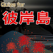 Quize for 彼岸島 1